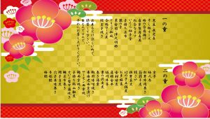osechi2019
